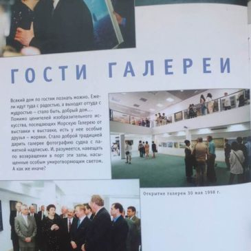 Visit to the gallery by the President of Ukraine