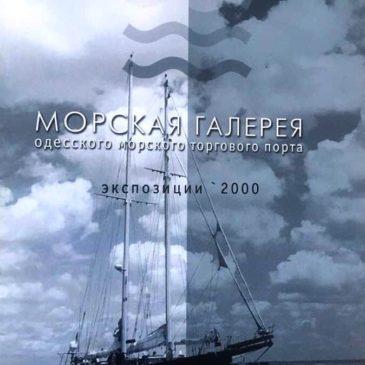 2000 Catalogue of the Maritime Art Gallery, Odessa, Ukraine