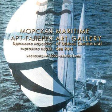 Maritime Art Gallery. Odessa, Ukraine. 2002 catalog.